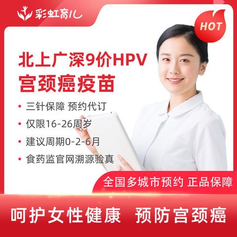 彩虹医生 九价HPV9价hpv宫颈癌疫苗预约代订 预计1-3个月