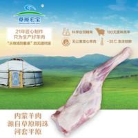 京东PLUS会员、限地区:草原宏宝 内蒙古羔羊前腿 1.2kg *4件