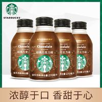 Starbucks 星巴克咖啡 270ml*4罐 *2件
