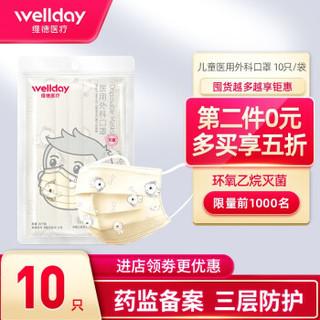 维德医疗(WELLDAY)一次性儿童医用外科口罩 10只/袋 *6件