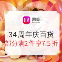 国美 34周年庆  百货专场