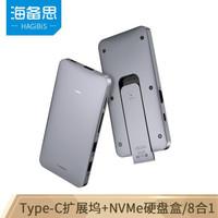海备思扩展坞Type-C拓展坞苹果电脑转换器华为MacBookPro转接头笔记本M.2移动硬盘盒读取 深空灰