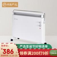 网易严选 家用移动小地暖 超薄欧式对流取暖器 家用可移动取暖电器小太阳圣诞节礼物 白色