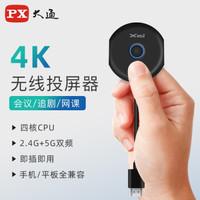 PX大通 無線投屏器高清手機推送寶電視機4K同屏器投影儀hdmi連接視頻傳輸器蘋果安卓電腦WIFI 60HZ4K版