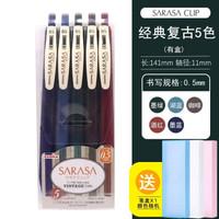 ZEBRA 斑马 按动中性笔 0.5mm 5色套装 送笔盒+便利贴