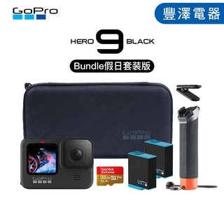 GoPro HERO9 Bundle 运动相机 套装版