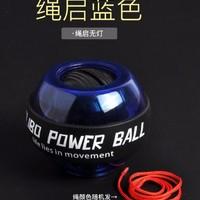 IYKENMAIL 依更美 腕力球 WLQ-06 藍色 繩啟無燈