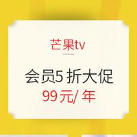 促销活动:芒果tv会员年卡5折促销