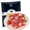 8385生鲜 国产原切牛肉块 500g