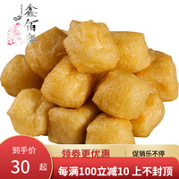 炸豆腐客家酿豆腐泡空心油豆干农家特产正方形方块黄油果500g 小泡