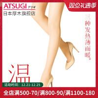 ATSUGI日本厚木丝袜女薄款春秋发热袜进口天鹅绒连裤袜肌FP6003温