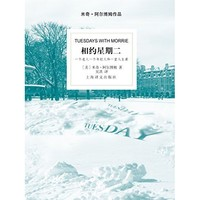 亚马逊中国 建行海报读书日第37期 《相约星期二》Kindle电子书