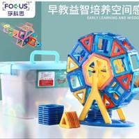 孚科思 磁力片积木 纯磁46片+车轮+收纳盒
