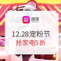 国美 12.28宠粉节 好物专场