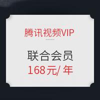 腾讯视频VIP+套餐低至3.5折限时促销