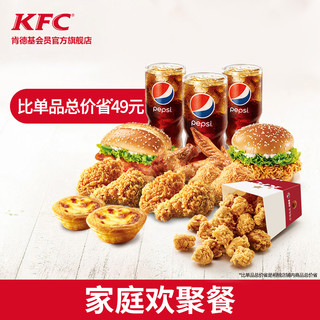 KFC 肯德基 家庭欢享餐兑换券