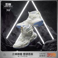 24日12点:361° 361度 三体联名 572041119 男士篮球鞋