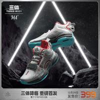361° 361度 三体联名 克制 672041101 男士篮球鞋