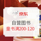 促销活动:京东 年终畅销好书大赏 自营图书 每满100-50,童书满200-120