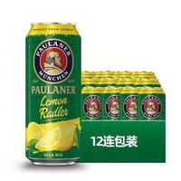 PAULANER 保拉纳 柠檬拉德乐啤酒 500ml*12罐