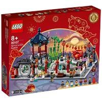LEGO 乐高 新春系列 80107 新春灯会