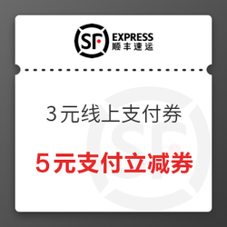 顺丰速运 3元线上支付券*2