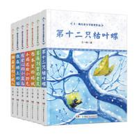 《王一梅儿童文学获奖作品系列》(全七册)