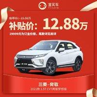 三菱奕歌2021款 1.5T CVT两驱梦想版宜买车汽车整车新车