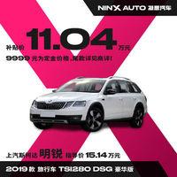 上汽斯柯达明锐2019款 旅行车TSI280 DSG豪华版 (定金9999元)