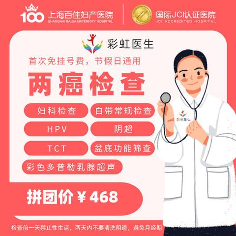 女性两癌筛查 宫颈癌乳腺癌筛查 上海百佳妇产医院 预约代订