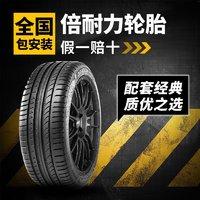 倍耐力汽車輪胎175 185 195 205  225官方正品全國包安裝