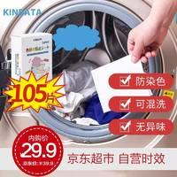 KINBATA 日本防染色洗衣片吸色片防串染色纸洗衣机色母片衣物防染巾 吸色片35片装