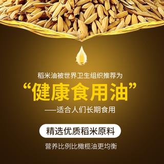 金佳谷韵流香零度稻米油5L/桶富含谷维素 植物甾醇食用油均衡营养 *2件