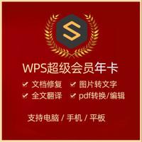 正版WPS 超級會員2年 官方激活網址激活自己賬戶