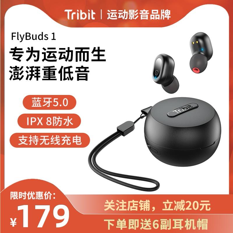 TRIBIT无线运动蓝牙耳机TWS入耳式降噪长续航跑步无线充电IPX8防水适用苹果华为vivo小米安卓通用FlyBuds 1