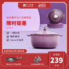归禾器铸铁锅白珐琅锅22cm搪瓷煮锅紫色炖锅家用电磁炉煲汤熬汤锅