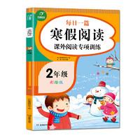 《寒假阅读 课外阅读专项训练》 二年级