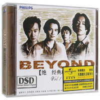 《醇經典Beyond:絕對經典珍藏(1)》(CD)