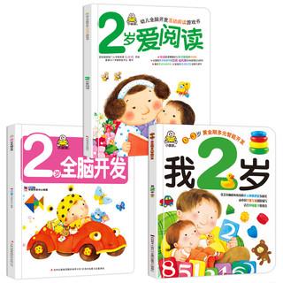 《我2岁》+《2岁爱阅读》+《2岁全脑开发》