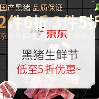 促销活动:京东自然 国产黑猪促销活动 限时优惠