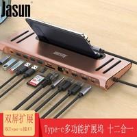 JASUN 捷順 十二合一拓展塢( 雙HDMI、雙type-c、USB3.0、SD/TF卡)