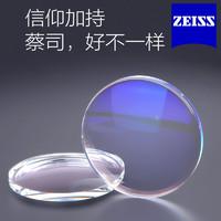 ZEISS 蔡司 1.67折射率 冰蓝高清膜镜片*2片(赠康视顿150元以内镜框一副)
