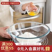 摩登主妇钢化玻璃烘焙碗家用大号带盖沙拉料理打蛋糕碗透明和面盆