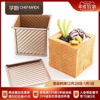 学厨低糖节能250g不粘带滑盖波纹平纹吐司盒面包模具水立方土司模