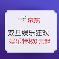 京东PLUS会员、促销活动:京东 双旦娱乐狂欢 娱乐特大礼包
