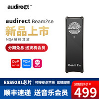 audirect Beam2SE MQA解码耳放ESS9281芯片Beam2升级版安卓苹果手机小尾巴 官方标配黑色