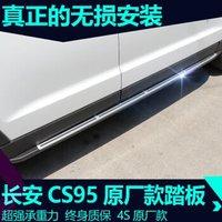 路安暢 適用于長安CS95腳踏板19-21款cs95改裝專用鋁合金上車迎賓踏板側踏板原廠