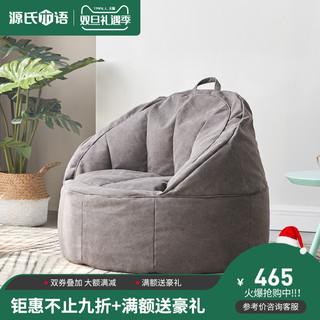 源氏木语贝壳豆袋懒人沙发可拆洗现代简约休闲舒适躺椅单人客厅