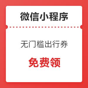 限微信!火车票5元券(满30-5元)