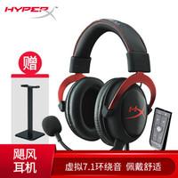 金士頓(Kingston)HyperX游戲耳機電競耳機頭戴式電腦吃雞耳麥Cloud2颶風2黑鷹S 颶風黑紅